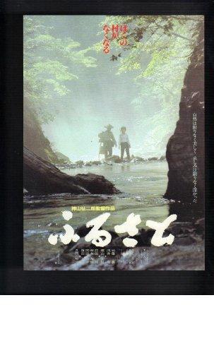 映画チラシ 「ふるさと」監督 神山征二郎 出演 加藤善、長門裕之、浅井晋