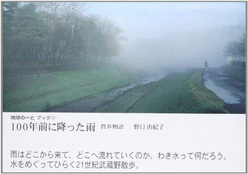 100年前に降った雨―貫井物語 (地球のーとブック)