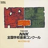 平成6年度NHK全国学校音楽コンクール / 小学校の部