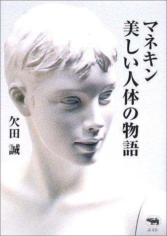 マネキン 美しい人体の物語