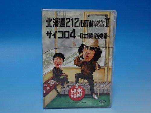 水曜どうでしょう 第9弾 北海道212市町村カントリーサインの旅II/サイコロ4 ~日本列島完全制覇~ [DVD]