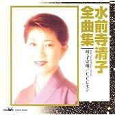 全曲集 母・子守唄/C.C.レモン(チータ)