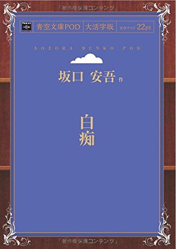 白痴 (青空文庫POD(大活字版))