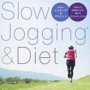 楽やせダイエット・メソッド スロージョギング&ダイエット