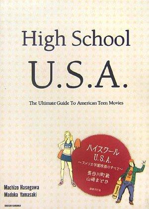 ハイスクールU.S.A.―アメリカ学園映画のすべて