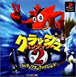 Crash Bandicoot 2: Cortex Strikes Back [Japan Import]