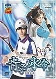 【初回限定版】 ミュージカル テニスの王子様 全国大会 青学vs氷帝 【DVD】