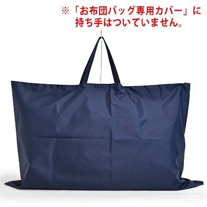 すやすやハッピーお昼寝布団バッグ専用カバー ネイビー 日本製 N5400300