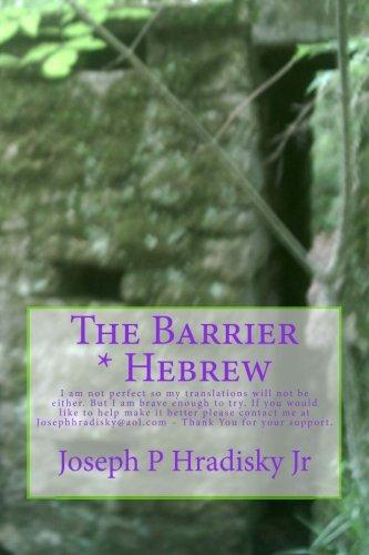 The Barrier * Hebrew