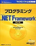 プログラミング Microsoft .NET Framework 第2版
