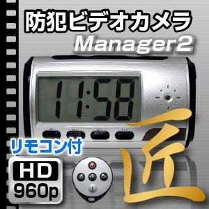 【最新小型カメラ】匠ブランド THE 証人シリーズ『Manager2』!! とっても見やすいデジタル置き時計型ビデオカメラ microSD 8GB付属 【当店オリジナル防犯ステッカーセット】