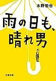 雨の日も、晴れ男 (文春文庫 み 35-1)