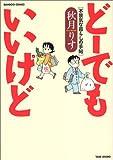 どーでもいいけど—不景気な暮らしの手帖 (バンブー・コミックス)