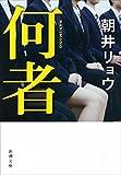 何者(新潮文庫) [kindle版]
