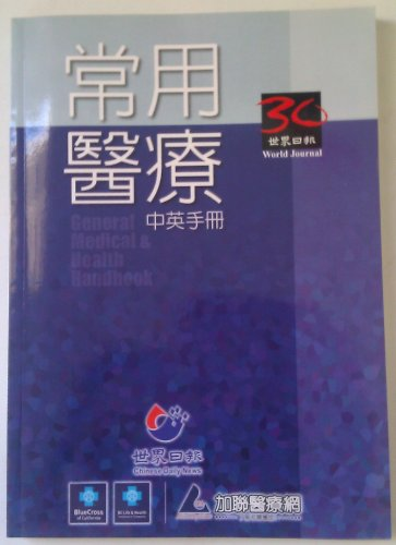 General Medical & Health Handbook 常用医疗中英手册