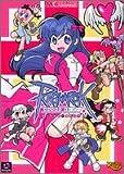 ラグナロクオンライン アンソロジーコミック(20) (マジキューコミックス)