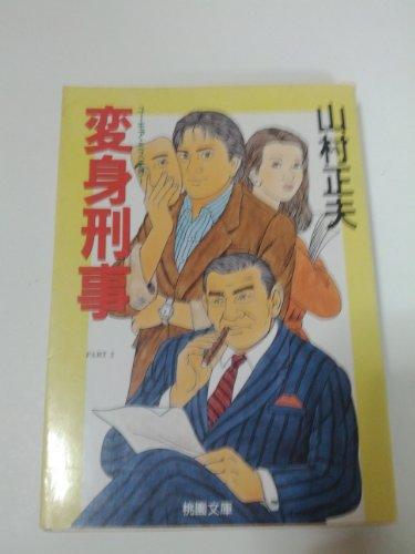 [山村正夫] 変身刑事〈2〉
