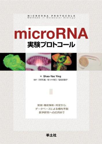 microRNA実験プロトコール―発現・機能解析・同定から、データベースによる標的予測、医学研究への応用まで