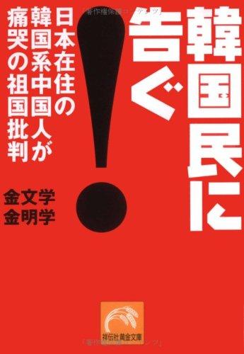 韓国民に告ぐ!―日本在住の韓国系中国人が痛哭の祖国批判