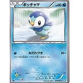 ポッチャマ ポケモンカードゲーム ダークラッシュ bw4-019