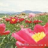 花畑行き。~Flower note