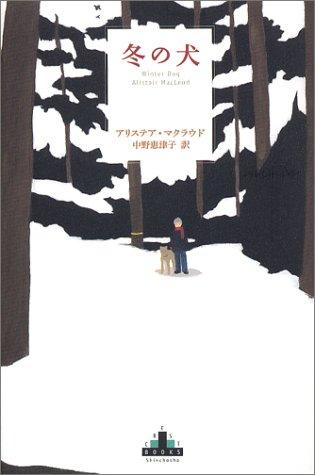 冬の犬 (新潮クレスト・ブックス)の詳細を見る