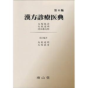 漢方診療医典