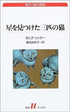 星を見つけた三匹の猫 (白水Uブックス―海外小説の誘惑 (144))