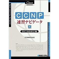 Cisco�Z�p�ҔF�� CCNP���K�i�r�Q�[�^�q1�rBSCI(642�]801J)��