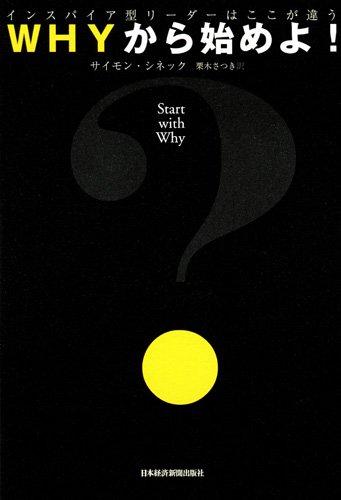 WHYから始めよ!―インスパイア型リーダーはここが違う