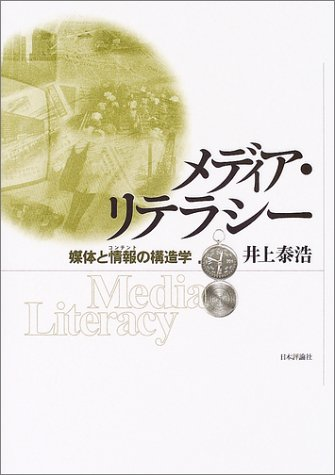 メディア・リテラシー―媒体と情報の構造学