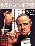 週刊20世紀シネマ館 No.41(1972) ゴッドファーザー/キャバレー/時計じかけのオレンジ