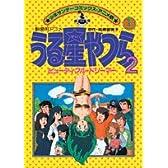 うる星やつら2ビューティフルドリーマー(上) (少年サンデーコミックスアニメ版)