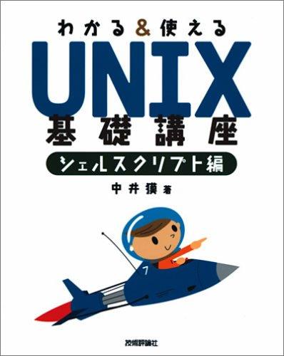 わかる&使える UNIX基礎講座 シェルスクリプト編
