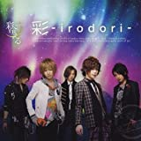 彩-irodori-(初回生産限定盤A)(DVD付)