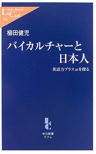 バイカルチャーと日本人―英語力プラスαを探る