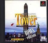 ザ・タワー ボーナスエディション