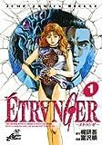 ETRANGER 1 (ジャンプコミックスデラックス)