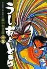 うしおととら 文庫版 第15巻 2005年11月15日発売