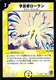デュエルマスターズ 【予言者ローラン】 DM36-012-R ≪覚醒編 第1弾 サイキック・ショック 収録≫