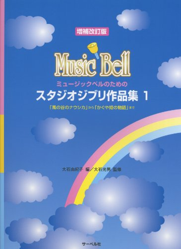 Enlarged and revised edition music belt for studios / Studio Ghibli works Vol 1