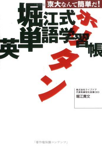 堀江式英単語学習帳