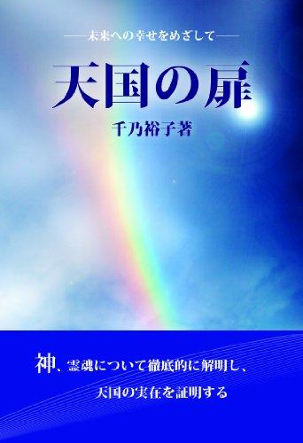 天国の扉―未来への幸せをめざして