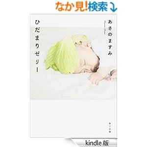 ひだまりゼリー (角川文庫)