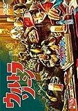ウルトラゾーン5 [DVD]