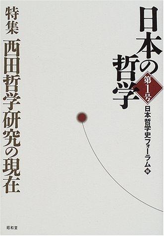 日本の哲学