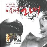 「美しい彼女」オリジナル・サウンドトラック