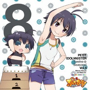 PETIT IDOLM@STER Twelve Seasons! Vol.8