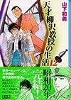 天才柳沢教授の生活(12) (講談社漫画文庫)