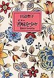 苦味(ビター)を少々—399のアフォリズム (集英社文庫)